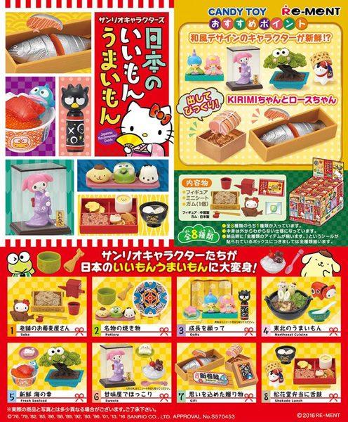 Original SANRIO Sammelspielzeug (8 verschiedene) mit Kaugummi