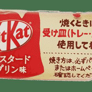KitKat backbarer Pudding (1 Stück)